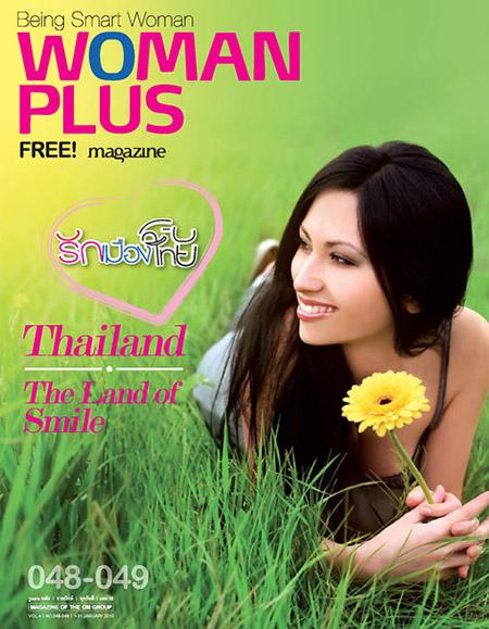 นิตยสาร Woman Plus