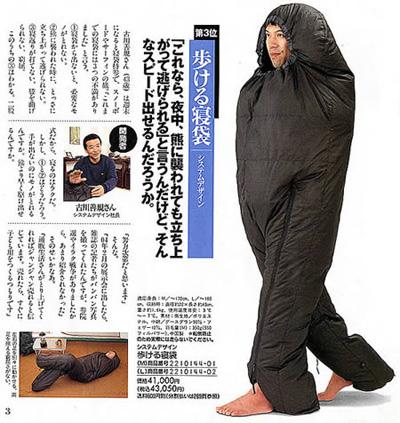 ถุงนอนแบบแปลกๆ รับลมหนาว