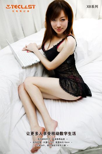 netbook sexy